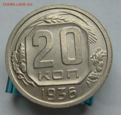 20 копеек 1936 отличные до 8.04 в 22-00 - P1030658.JPG