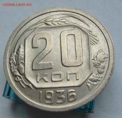 20 копеек 1936 отличные до 8.04 в 22-00 - P1030656.JPG