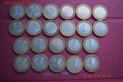 10 р Гагарин и Политрук 22 шт до 22.17 12.04.17 - DSC_0626 (1280x851)