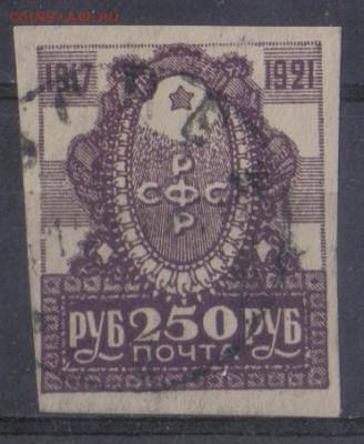 РСФСР 1921г 250 руб 4 года ВОСР до 9.04 22.00мск - РСФСР 1921г 250 руб 4 года ВОСР