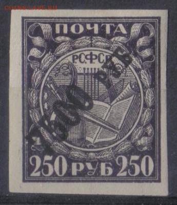 РСФСР 1922г надп 7500 руб БМ ЧСН до 9.04 22.00мск - РСФСР 1922г надп 7500 руб БМ ЧСН