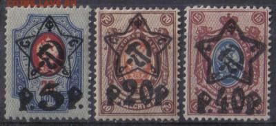 РСФСР 1923г Звезды 3м до 9.04 22.00мск - РСФСР 1923г Звезды 3м-01