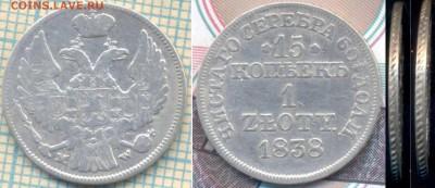15копеек 1ZLOTE  1838 г.,до12.04.2017г. 22.00 по Москве - 15к 1 з 1838