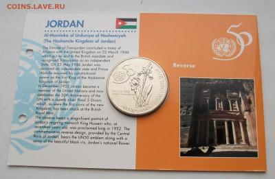Крона Шайба Иордания 5 динар 1995 50 лет ООН буклет - 100_7223
