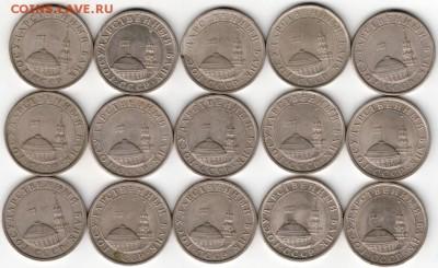 5 рублей 1991 г. ЛМД ГКЧП 15 шт. до 14.04.17 г. в 22.00 - Scan-170407-0003