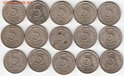5 рублей 1991 г. ЛМД ГКЧП 15 шт. до 14.04.17 г. в 22.00 - Scan-170407-0002