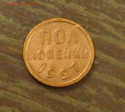 Полкопейки 1927 хорошая до 14.04, 22.00 - Полкопейки 1927_1