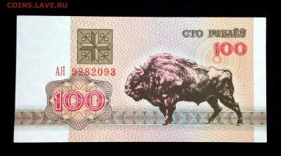 Беларусь 100 рублей 1992 unc до 13.04.17. 22:00 мск - 1