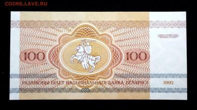 Беларусь 100 рублей 1992 unc до 13.04.17. 22:00 мск - 2