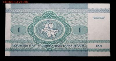 Беларусь 1 рубль 1992 unc до 13.04.17. 22:00 мск - 2