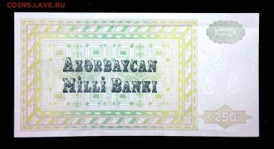 Азербайджан 250 манат 1992 unc до 13.04.17. 22:00 мск - 1