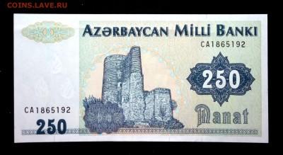 Азербайджан 250 манат 1992 unc до 13.04.17. 22:00 мск - 2