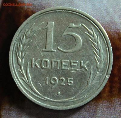 15 копеек 1925 шт 1.22В. ДО 10.04.17 - IMG_2884.JPG