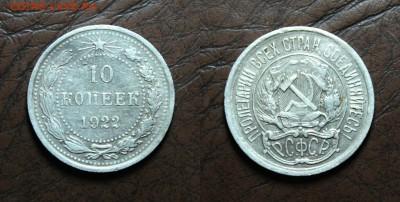 10 копеек 1922 до 10.04.17 - IMG_2849.JPG