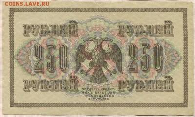250 рублей 1917г. (2) до 12.04.17г. в 22.00 мск - 1440