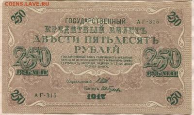 250 рублей 1917г. (2) до 12.04.17г. в 22.00 мск - 1439