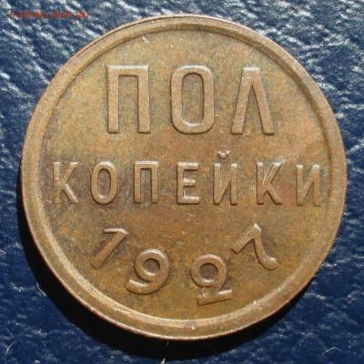 ПолКопейки 1927 год Хорошая. до 12.04.2017 23.00. - DSC05076.JPG