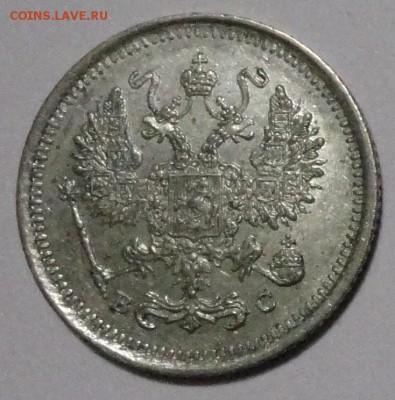 10 копеек 1917 в коллекцию - 4