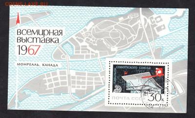 СССР 1967 выставка блок - 144