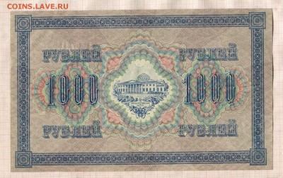 1000 рублей 1917г. до 12.04.17г. в 22.00 мск - 1444