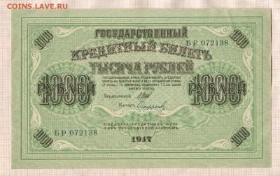 1000 рублей 1917г. до 12.04.17г. в 22.00 мск - 1443