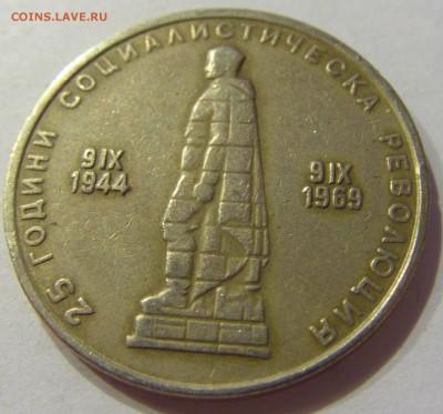 2 лева 1969 солдат Болгария №2 14.04.17 22:00 МСК - CIMG7477.JPG