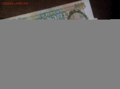 1000 рублей 1993 года(4 штуки) - IMG_20170410_143453[1]