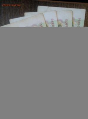 1000 рублей 1993 года(4 штуки) - IMG_20170410_143417[1]