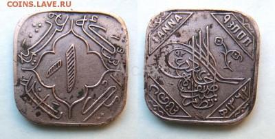 Княжество Хайдарабад 1 анна 1943 Y#59 до 14.04 - 52663712