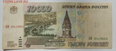 1000,10 000 РУБЛЕЙ 1995 до 12.04.17 - DSCN6508.JPG