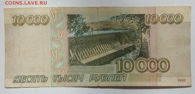 1000,10 000 РУБЛЕЙ 1995 до 12.04.17 - DSCN6509.JPG