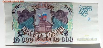 10 000 РУБЛЕЙ 1993 (модификация 1994) до 12.04.17 - DSCN6441.JPG