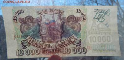 10 000 РУБЛЕЙ 1993 (модификация 1994) до 12.04.17 - DSCN6440.JPG