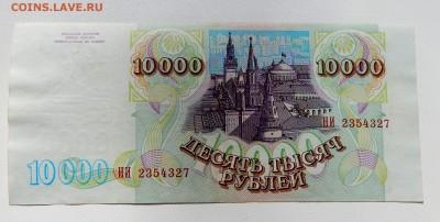 10 000 РУБЛЕЙ 1993 (модификация 1994) до 12.04.17 - DSCN6439.JPG