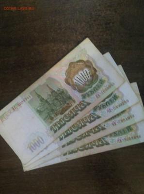1000 рублей 1993 года(4 штуки) - IMG_20170410_183158[1]