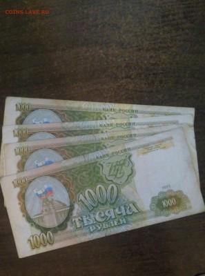 1000 рублей 1993 года(4 штуки) - IMG_20170410_183133[1]