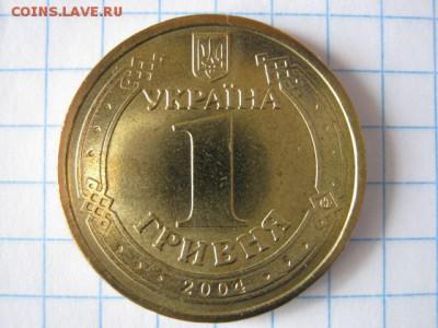 1 гривна 60 лет освобождения, до 14.04.17 в 22.30 по Москве. - IMG_2483.JPG