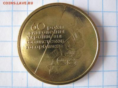 1 гривна 60 лет освобождения, до 14.04.17 в 22.30 по Москве. - IMG_2481.JPG