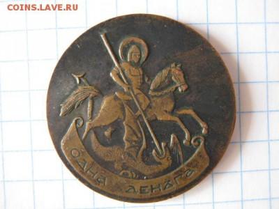 Жетон Макарьевский монастырь, до 14.04.17 в 22.30 по Москве. - IMG_2479.JPG