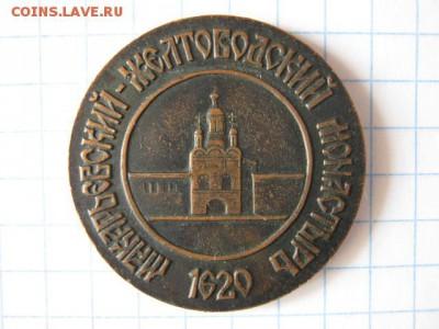 Жетон Макарьевский монастырь, до 14.04.17 в 22.30 по Москве. - IMG_2478.JPG