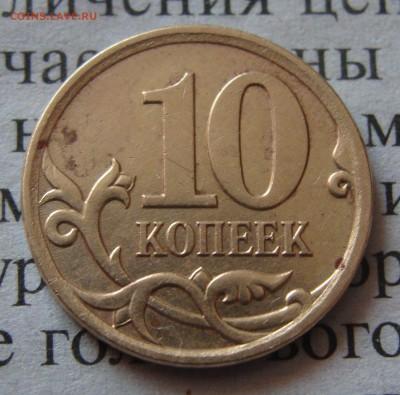 Редкая  10 коп.2007 Шт. 4.11Б - 10.JPG