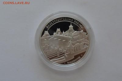 ФИКС Монеты 3 рубля серебро 2012-2018 ТОЛЬКО СУТКИ! - владивосток (1).JPG