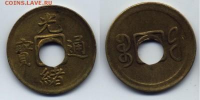 Монеты с отверстием в центре - 1111111