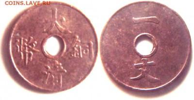 Монеты с отверстием в центре - 1 вэнь Китайская Империя 1909