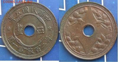 Монеты с отверстием в центре - 5 ли Китайская Республика мд Тяньцзинь 1916
