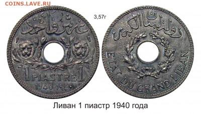 Монеты с отверстием в центре - Ливан 1 пиастр 1940 года Zn