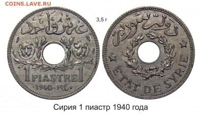 Монеты с отверстием в центре - Сирия 1 пиастр 1940 года