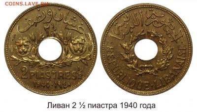 Монеты с отверстием в центре - Ливан 2 1.2 пиастра 1940