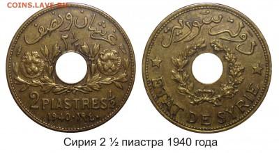 Монеты с отверстием в центре - Сирия 1 1.2 пиастра 1940 года