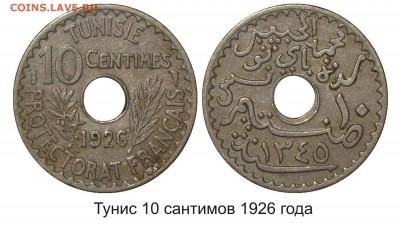 Монеты с отверстием в центре - Тунис 10 сантимов 1926 года